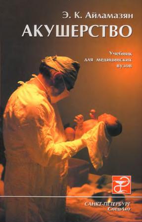 Акушерство - Айламазян Э. К. - 2003 год - 528 с.