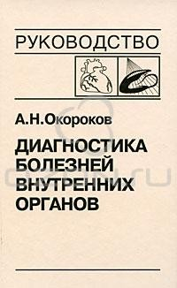 Том 8. Диагностика болезней сердца и сосудов - Окороков А. Н. - 2004 год -  ...