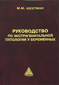 Руководство по экстрагенитальной патологии у беременных - Шехтман М. М. - 2005 год - 816 с.