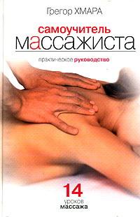 Самоучитель массажиста - Грегор Хмара  - 2006 год