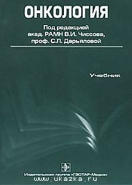 Онкология - Чиссов В.И., Дарьялова С.Л. - 2007 год - 560 с.