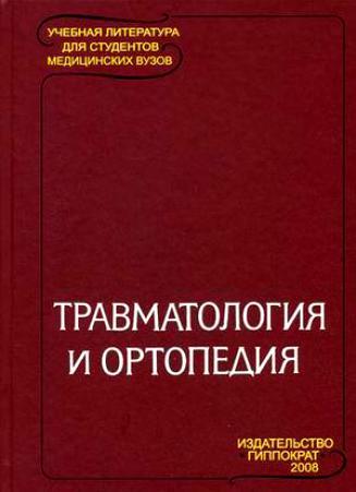 Травматология и ортопедия - Корнилов Н.В. - 2001 год - 488 с.