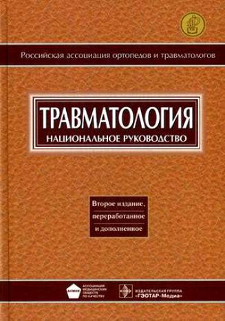 Травматология: национальное руководство - Г.П. Котельников, С.П. Миронов -  ...