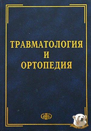 Травматология и ортопедия - Смирнова Л.А., Шумада И.В. - 1984 год - 352 с.