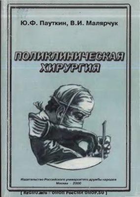 Поликлиническая хирургия - Пауткин Ю.Ф., Малярчук В.И. - 1999 год - 256 с.