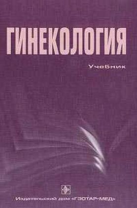 Гинекология -  Савельева Г.М., Бреусенко В.Г., Баисова Б.И. - 2004 год - 48 ...