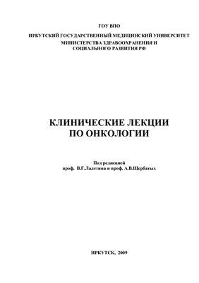 Клинические лекции по онкологии - Лалетина В.Г., Щербатых А.В. - 2009 год - ...