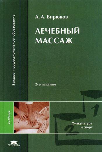 Лечебный массаж - Бирюков А.А. - 2004 год - 368 с.