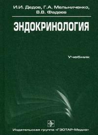 Эндокринология - И.И. Дедов, Г.А. Мельниченко, В.Ф. Фадеев - 2007 год - 432 с.