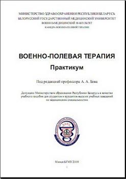 Военно-полевая терапия - Бова А.А. - 2009 год - 178 с.