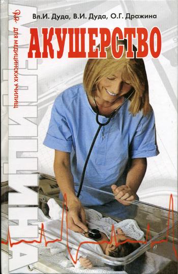 Акушерство - Дуда Вл.И., Дуда В.И., Дражина О.Г. - 2007 год - 464 с.