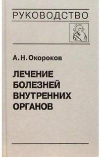 Том 3 книга 1. Лечение заболеваний сердечно-сосудистой системы - Окороков А. Н. - 1997 год - 464 с.