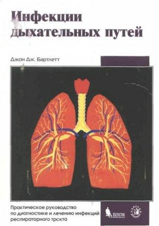 Инфекции дыхательных путей - Джон Дж. Бартлетт - 2000 год - 192 с.