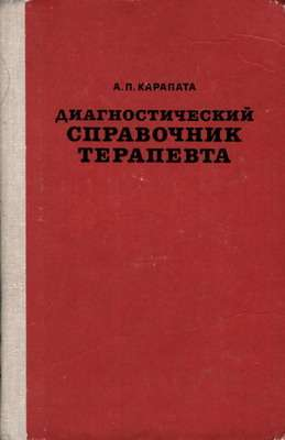 Диагностический справочник терапевта - Карапата А.П. - 1976 год - 225 с.