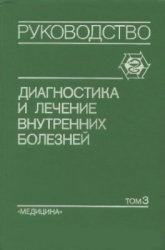 Диагностика и лечение внутренних болезней (3 том) - Комаров Ф.И., Хазанов А ...
