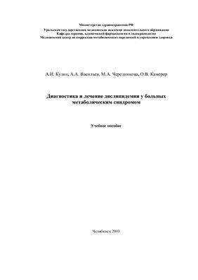 Диагностика и лечение дислипидемии у больных метаболическим синдромом - Куз ...