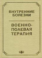 Военно-полевая терапия - А. Л. Раков - А. Е. Сосюкин - 2003 год – 253 с.