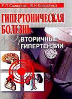 Гипертоническая болезнь. Вторичные гипертензии - Свищенко Е.П., Коваленко В ...