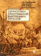 Основы семиотики заболеваний внутренних органов. Атлас - Струтынский А.В. - ...