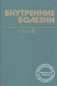 Внутренние болезни. Том 8 - Харрисон Т.Р. - 1996 год - 320 с.