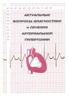 Актуальные вопросы диагностики и лечения артериальной гипертонии - Тарловск ...