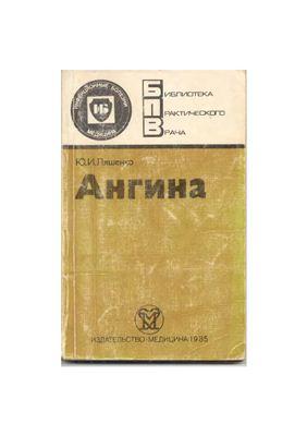 Ангина - Ляшенко Ю.И. - 1985 год - 152 с.