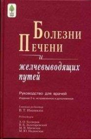 Болезни печени и желчевыводящих путей - Ивашкин В.Т. - 2002 год - 416 с.
