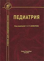 Педиатрия - Шабалов Н.П. - 2003 год