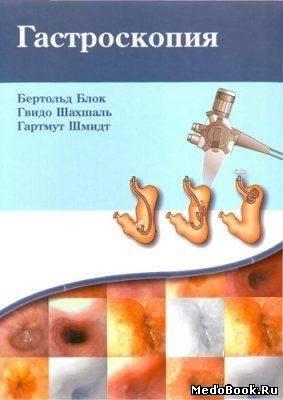 Гастроскопия - Б. Блок, Г. Шахшаль, Г. Шмидт. - 2007 год