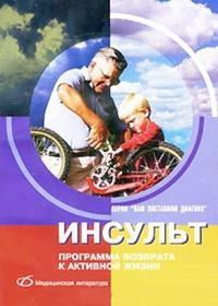 Инсульт: программа возврата к активной жизни - Базеко Н.П., Алексеенко Ю.В. ...