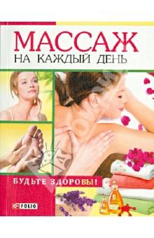 Ольга Таглина - Массаж на каждый день - 2009 год - 184 с.