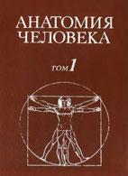 Сапин М.Р. - Анатомия человека. В 2-х томах - 1993 год