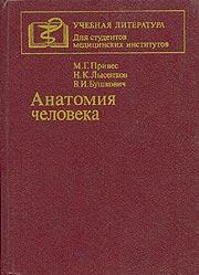 Анатомия человека - Привес М.Г. - 1985 год - 672 с.