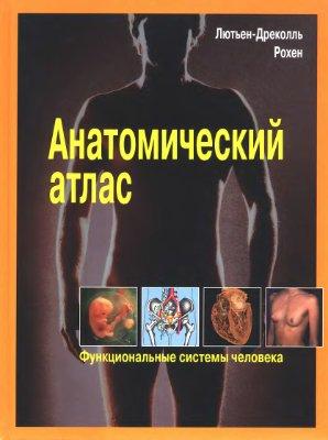 Лютьен-Дреколь Э., Рохен Й. - Анатомический атлас. Функциональные системы человека - 1998 год - 145 с.