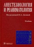 Анестезиология и реаниматология - Долина О.А. - 2006 год - 285 с.