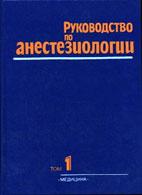 Руководство по анестезиологии. Том 1, 2 - А.Р. Эйткенхед, Г. Смит - 1999 год