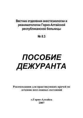 Пособие дежуранта - Деревщиков С.А. - 2007 год - 298 с.