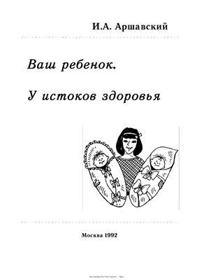 Ваш ребенок. У истоков здоровья - Аршавский И.А. - 1992 год - 40 с.