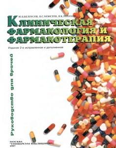 Клиническая фармакология и фармакотерапия - Белоусов Ю.Б., Моисеев В.С, Леп ...