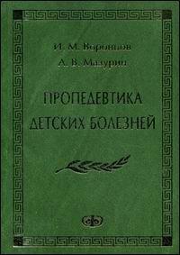 Пропедевтика детских болезней - Мазурин А.В., Воронцов И.М. - 1985 год - 44 ...
