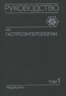 Руководство по гастроэнтерологии Том 1 - Комаров Ф.И., Гребенев А.Л. - 1995 ...