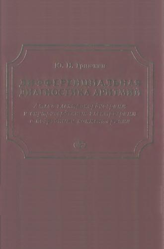Дифференциальная диагностика аритмий - Гришкин Ю.Н. - 2000 год - 479 с.