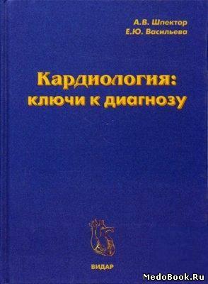 Шпектор А.В., Васильева Е.Ю. - Кардиология: ключи к диагнозу - 1998 год - 3 ...
