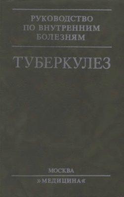 Туберкулез. Руководство для врачей - Хоменко А.Г. - 496 c. - 1996 год