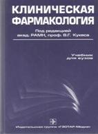 Клиническая фармакология - Кукес В.Г. - 2006 год - 944 с.