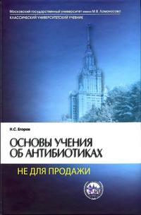 Основы учения об антибиотиках - Егоров Н.С. - 2004 год - 528 с.