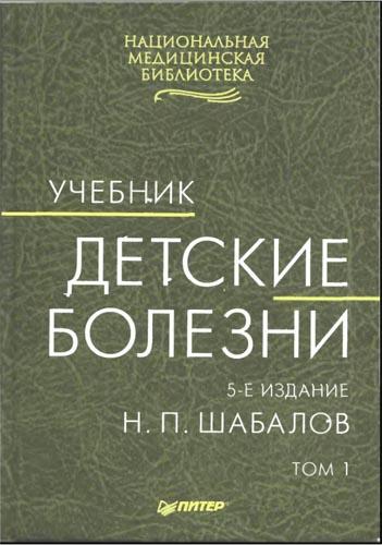 Детские болезни (1 и 2 том) - Н.П. Шабалов - 2002 год