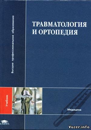 Травматология и ортопедия - Г.М. Кавалерский, Л.Л. Силин, А.В. Гаркави - 20 ...