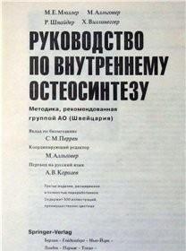 Руководство по внутреннему остеосинтезу - Мюллер М.В. - 1996 год - 779 с.