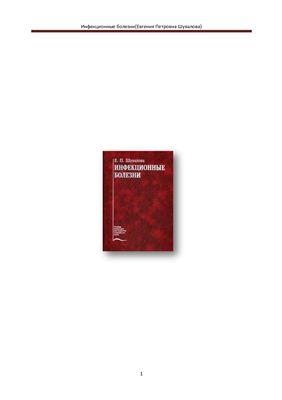 Инфекционные болезни - Шувалова Е.П. - 2001 год - 976 с.